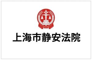 上海静安法院